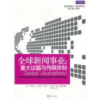 全球新闻事业:重大议题与传媒体制
