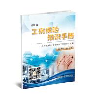 工伤保险知识手册(视听版)