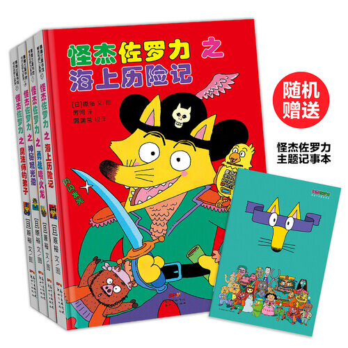 怪杰佐罗力冒险系列(精装4册)日本热卖30年,狂销3500万本的经典童书 随机赠送2020年挂历