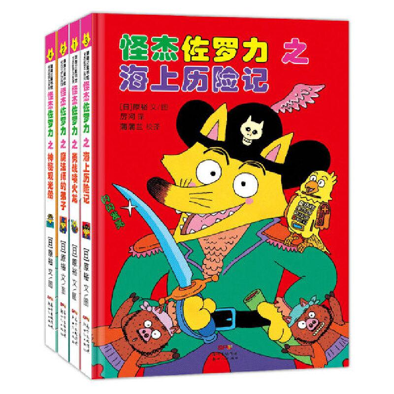 怪杰佐罗力冒险系列(精装4册)日本热卖30年,狂销3500万本的经典童书 天马行空、顽皮搞怪的佐罗力是每个孩子的向往。他还勇于追求梦想,温柔善良充满正义感。多达60多本的漫长冒险旅途一直惊喜不断。迷宫、找不同、隐藏的画……书里的角角落落都能发现惊喜,经得起反复阅读。蒲蒲兰