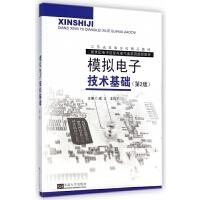 模拟电子技术基础(第2版新世纪电子信息与电气类系列规划教材江苏省高等学校精品教材)
