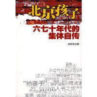 【正版二手书9成新左右】北京孩子六七十年代的集体自传 刘仰东 中国青年出版社