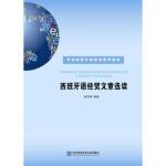 西班牙语经贸文章选读,赵雪梅,对外经贸大学出版社,9787566319371【新书店 正版书】