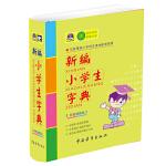 新编小学生字典(双色插图版)