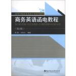 商务英语函电教程
