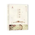 茉莉窨香:福建福州茉莉花�N植�c茶文化系�y