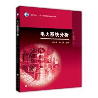 【正版二手书9成新左右】电力系统分析(第2版 孟祥萍,高�� 高等教育出版社