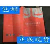 [二手旧书8成新]国家司法考试真题开发系列:2015国家司法考试真?