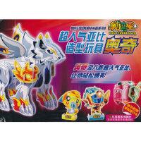 奥拉星超人气亚比造型玩具-奥奇,广州百田信息科技有限公司,江苏美术出版社,9787534456121