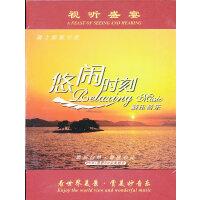 《视听盛宴》6-悠闲时刻1DVD+1CD