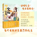 意林小小姐公主天下系列--金城公主・簪花引(叁)大结局