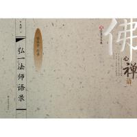 弘一法师语录(繁体字行书)/汉字书写大典 朱涛|主编:韩建三