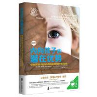 教育孩子的书籍 内向孩子的潜在优势 如何说孩子才会听儿童心理学育儿书籍0-3-6-12岁父母必读好妈妈胜过好老师家庭教