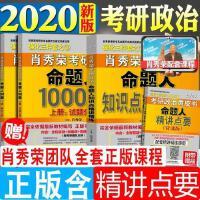 2020肖秀荣考研政治2020三件套之精讲精练+肖秀荣一千题教材考研
