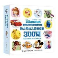 迪士尼幼儿英语启蒙300词,迪士尼,人民邮电出版社,9787115503657