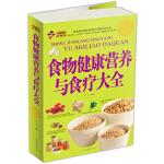 食物健康营养与食疗大全(超值白金版) 王浩 中国华侨出版社 9787511303059