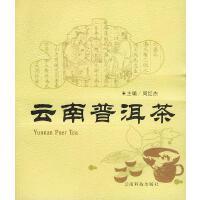 云南普洱茶周红杰,云南科学技术出版社