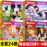 迪士尼我会自己读第1-4级全套24册迪斯尼我会自己读迪士尼拼音认读故事学而乐童趣出版社畅销儿童书籍解决识字少阅读能力差的