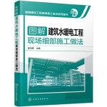 图解建设工程细部施工做法系列图书--图解建筑水暖电工程现场细部施工做法