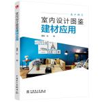 室内设计图鉴――建材应用