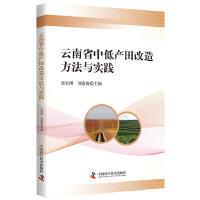 云南省中低产田改造方法与实践