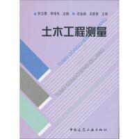 【正版二手书9成新左右】土木工程测量 张文春,李伟东 中国建筑工业出版社