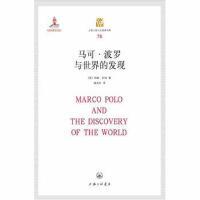 【二手旧书9成新】 马可 波罗与世界的发现(【按需印刷】) (英)约翰・拉纳 9787542651730