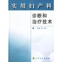 【正版二手书9成新左右】实用妇产科诊断和技术 石一复 人民卫生出版社