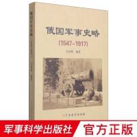 俄国军事史略(1547-1917) 军事科学出版社