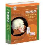 功能牙合学从颞下颌关节到微笑设计 彼得 E.道森(Peter E. Dawson)编 辽宁科学技术出版社 978753