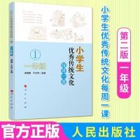 【正版】小学生传统文化每周一课(一年级)(第二版) 吴明渠,干兴志 编 人民出版社