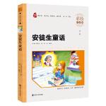安徒生童话 小学语文新课标必读丛书 彩绘注音版