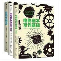 电影剧本写作基础 电影剧作问题攻略 电影编剧创作指南(3册)