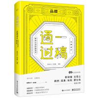 一稿通过品牌 设计给设计师的经验谈 品牌设计案例品牌设计方法流程设计整体规划思路书籍 图形字形标志吉祥物创意设计书籍