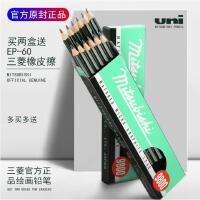 包邮正品三菱铅笔9800绘图铅笔绘画专业素描铅笔学生美术书写黑铅uni日本木头铅笔12支铁盒套装HB2B14B多灰度
