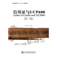 信用证与UCP600(第二版) 傅龙海 对外经贸大学出版社 9787566311900