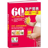 60周孕产营养一周一读(协和医院营养科李宁给准妈妈们的私信,教您备孕12周、怀孕40周、产后8周,孕产期60周营养饮食方案全纪录)