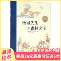 正版 海豚绘本花园:《松鼠先生和森林之王》(平)3-4-5-6-7-8-9岁幼儿童故事绘本图画书 鼓励孩子乐观