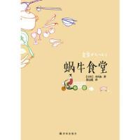 【新书店正版】蜗牛食堂 (日)小川糸,陈宝莲 译林出版社 9787544728584