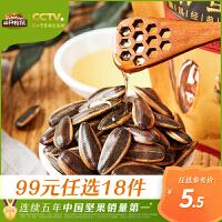 【满减】【三只松鼠_焦糖瓜子120g】休闲零食小吃特产干果炒货葵花籽散装零食