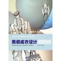 男装成衣设计(艺术设计方法与实践-服装设计系列)