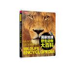 国家地理野生动物大百科