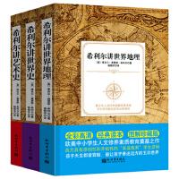希利尔讲世界地理、世界史、艺术史(彩色套装全三册)  高清全彩图解珍藏版