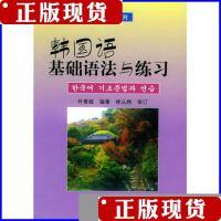 [旧书二手9成新]21世纪实用外语语法系列:韩国语基础语法与练习 /朴善姬 北京大学出版社