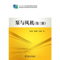 泵与风机(第3版),张良瑜,谭雪梅,王亚荣 编,中国电力出版社,9787512360440