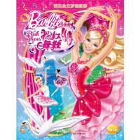 芭比公主梦想故事:芭比之粉红舞鞋 (美)艾伦 湖北少儿出版社 9787535381064