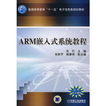 ARM嵌入式系统教程(免费电子课件)