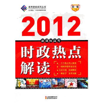2012新课标高考 时政热点解读(第一辑)