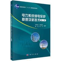 【按需印刷】-电力系统继电保护原理及新技术(第三版)