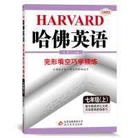 哈佛英语 完形填空巧学精练 七年级 (上)(2020秋)